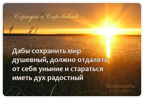 отдалять от себя уныние и стараться иметь дух радостный